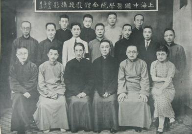 (上海中国医学院全体教授摄影。1936年6月摄。)