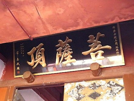 五台山/【简介】菩萨顶位於山西省五台山的灵鹫峰上,金碧辉煌,...